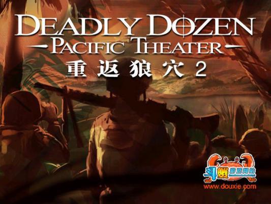 重返狼穴2血战太平洋游戏截图(2)