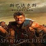 罗马2全面战争斯巴达克斯百度网盘下载