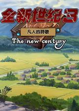全新世纪3