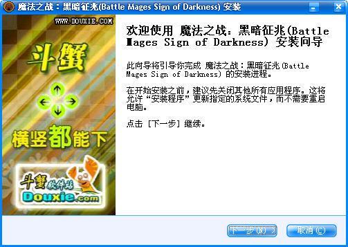 魔法之战:黑暗征兆 (Battle Mages Sign of Darkness)游戏截图(2)