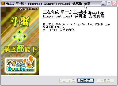 勇士之王:战斗游戏截图(2)