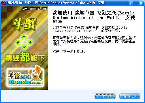 魔域帝国冬狼之夜游戏截图(3)