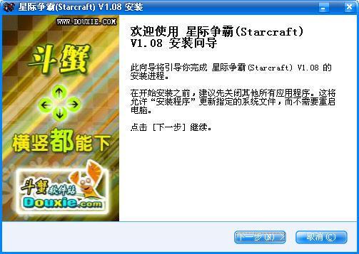 星际争霸1.08(Starcraft)游戏截图(2)