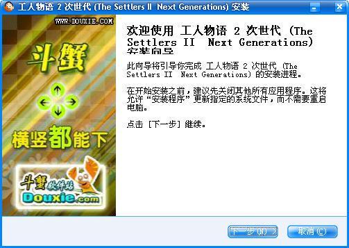 工人物语2次世代游戏截图(1)