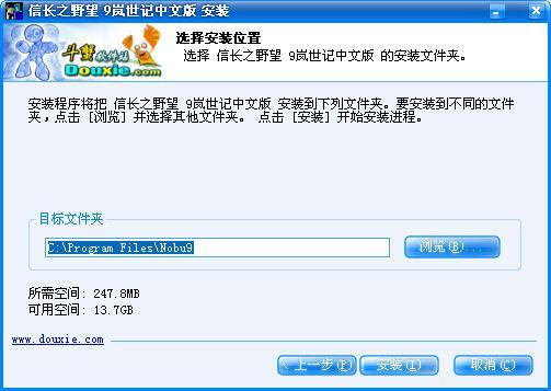 信长之野望9岚世记 中文版游戏截图(1)