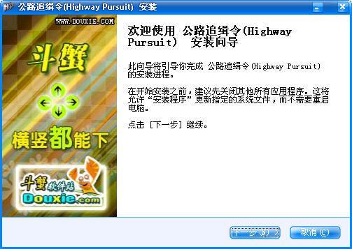 公路追缉令(Highway Pursuit)游戏截图(4)