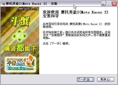 摩托英豪2(Moto Racer 2)游戏截图(3)