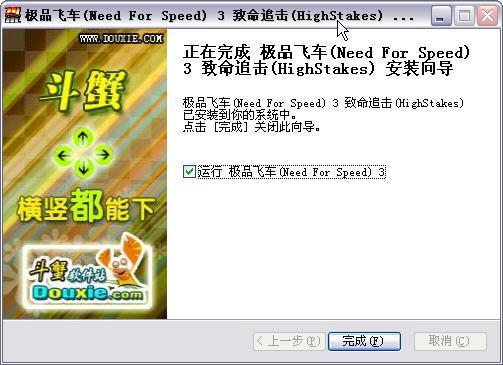 极品飞车3 致命追击游戏截图(2)
