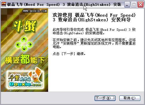 极品飞车3 致命追击游戏截图(4)