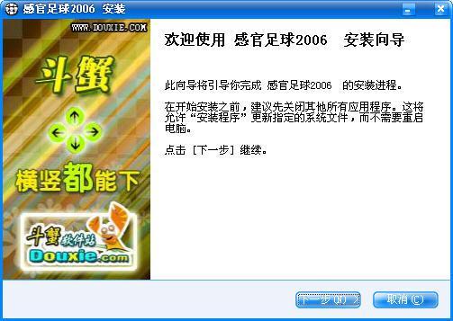 感官足球2006游戏截图(4)