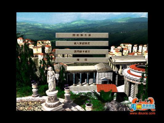 恺撒大帝3游戏截图(2)