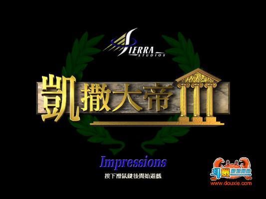 恺撒大帝3游戏截图(3)