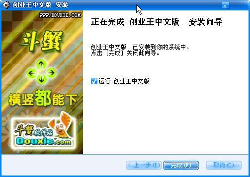 创业王中文版游戏截图(2)