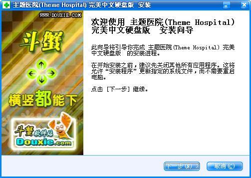 主题医院 完美中文游戏截图(4)