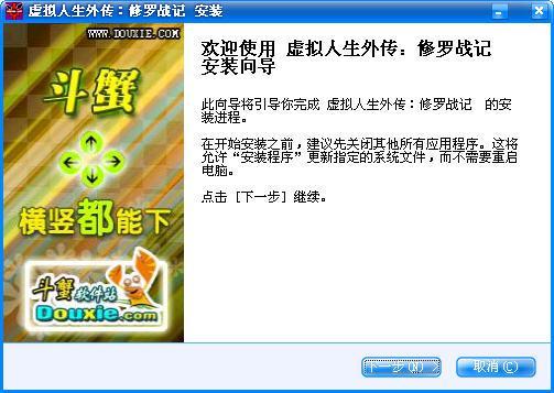 虚拟人生外传:修罗战记游戏截图(4)