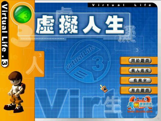 虚拟人生3成长恋曲游戏截图(2)