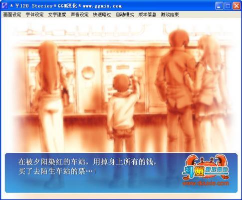 120日元系列全集游戏截图(2)