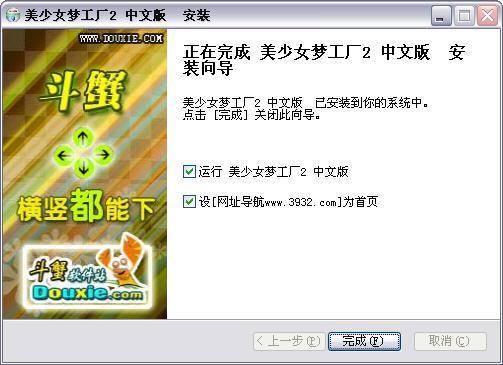 美少女梦工厂2 中文版游戏截图(2)