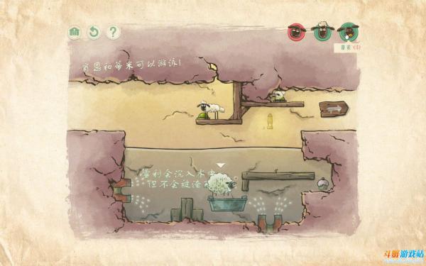 绵羊回家2中文版游戏截图(2)