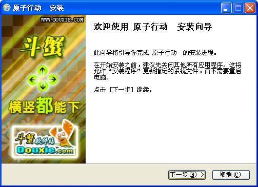 原子行动游戏截图(4)