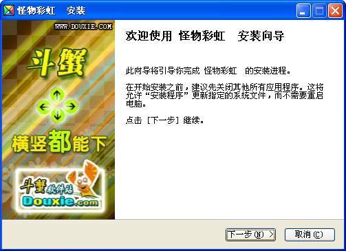 怪物彩虹游戏截图(4)