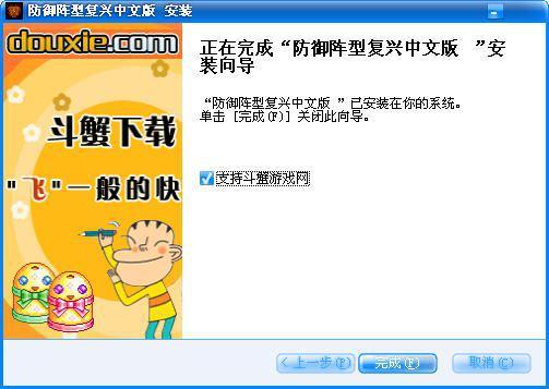 防御阵型复兴中文版游戏截图(3)