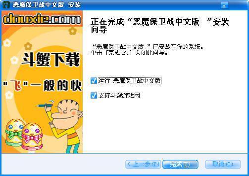 恶魔保卫战中文版游戏截图(2)