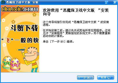 恶魔保卫战中文版游戏截图(4)