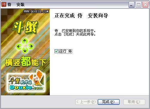 侍游戏截图(3)