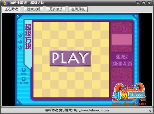 超级方块游戏截图(1)