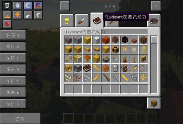 我的世界1.7.10茶花物语田园风格光影整合包游戏截图(4)