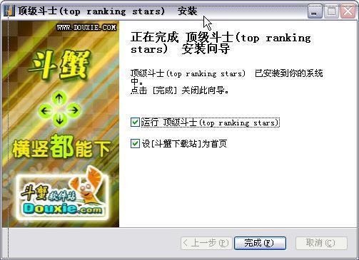 顶级斗士游戏截图(2)