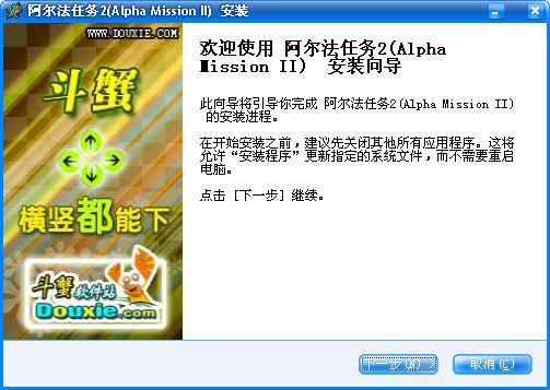 阿尔法任务2(Alpha Mission II)游戏截图(3)