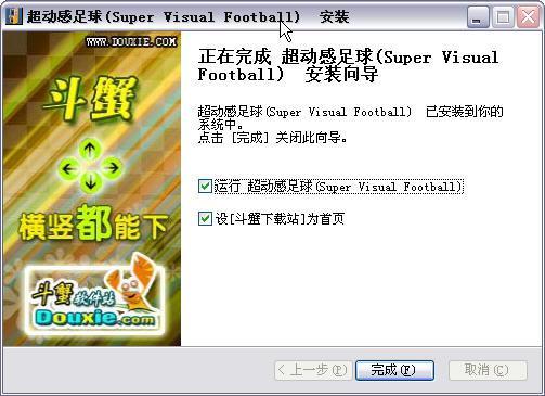 超动感足球游戏截图(2)