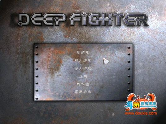 深海战将游戏截图(1)