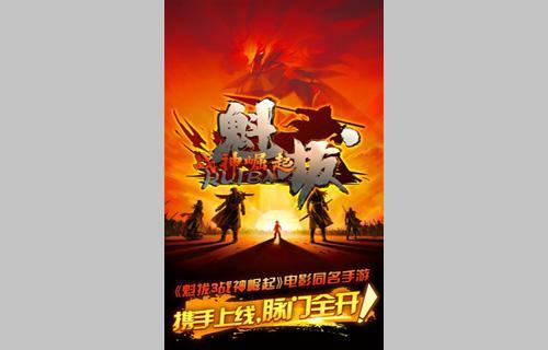 魁拔战神崛起游戏截图(1)