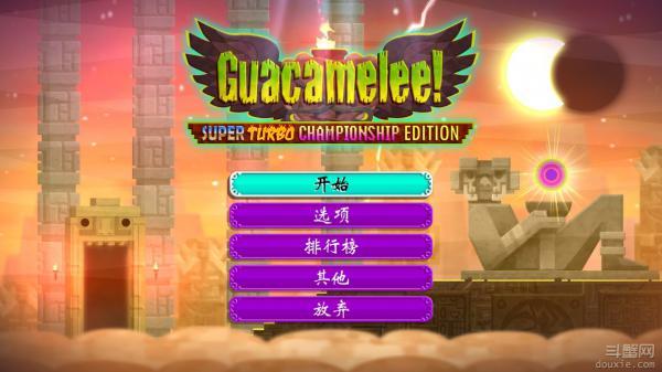 墨西哥英雄大混战超级漩涡冠军版游戏截图(1)