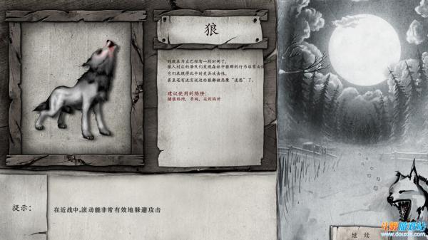 冷静狼人传说中文版游戏截图(5)