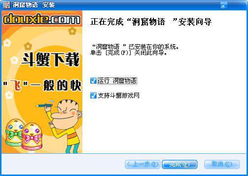 洞窟物语中文版游戏截图(4)