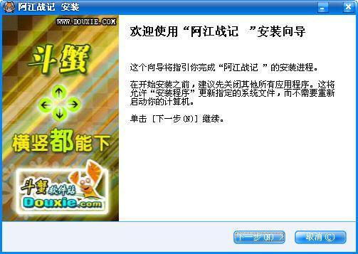 阿江战记游戏截图(5)