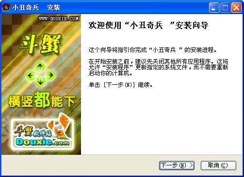 小丑奇兵游戏截图(5)