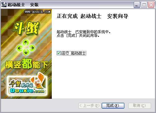 起动战士游戏截图(3)