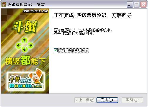 匹诺曹历险记游戏截图(3)