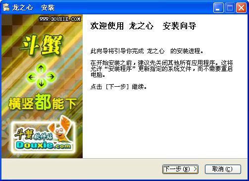 龙之心游戏截图(5)