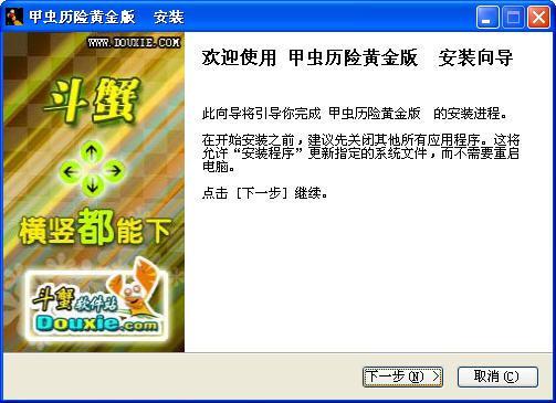 甲虫历险黄金版游戏截图(3)