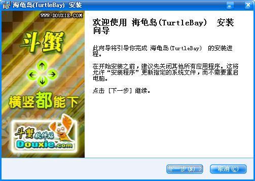 海龟岛游戏截图(4)