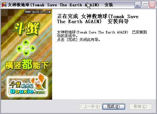 女神救地球游戏截图(2)