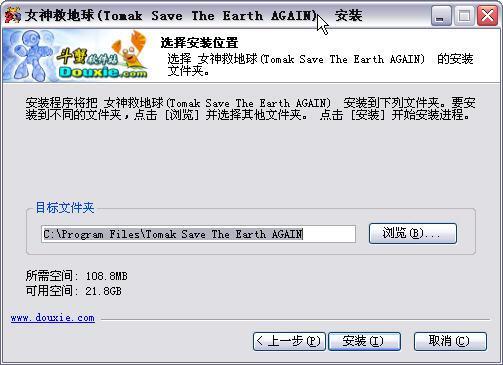 女神救地球游戏截图(3)