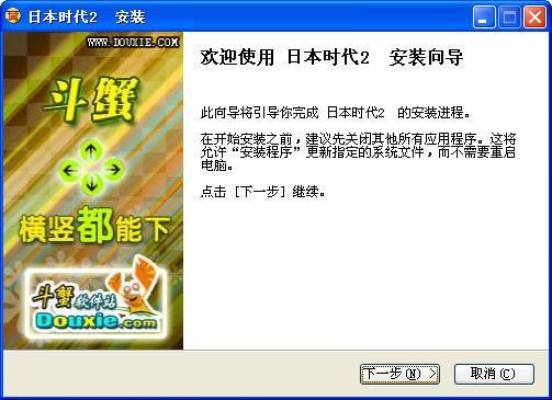 日本时代2游戏截图(5)