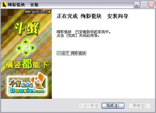 绚彩瓷块游戏截图(3)